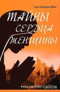 Тайны сердца женщины. Рука об руку с Богом. Гали Дэви