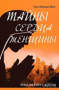 Тайны сердца женщины. Рука об руку с Богом