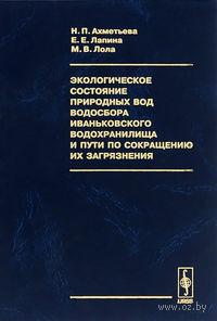Экологическое состояние природных вод водосбора Иваньковского водохранилища и пути по сокращению их загрязнения
