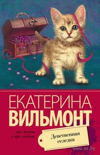 Девственная селедка (м). Екатерина Вильмонт