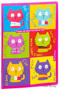 Тетрадь для записи иностранных слов (котята)