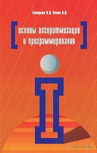 Основы алгоритмизации и программирования. И. Попов, Ольга Голицына