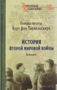 История второй мировой войны. Блицкриг. К. фон Типпельскирх