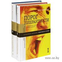 Порог толерантности. Идеология и практика нового расизма (комплект из 2 книг). Виктор Шнирельман
