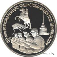 3 рубля - 50-летие разгрома немецко-фашистских войск под Ленинградом
