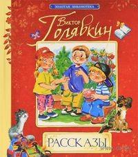 Голявкин В. В сборник вошли самые забавные рассказы известного русского писателя Виктора Голявкина.