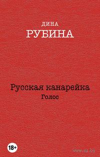 Русская канарейка. Голос (м)