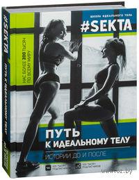 #SEKTA. Путь к идеальному телу. Истории До и ПОСЛЕ