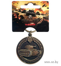 Брелок World of Tanks - Колобанов