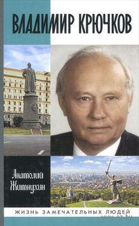 Владимир Крючков. Время рассудит