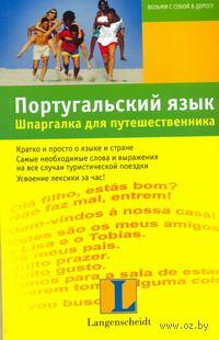 Португальский язык. Шпаргалка для путешественника. Элизабет Граф-Риманн