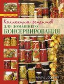 Коллекция рецептов для домашнего консервирования. Алефтина Новолоцкая