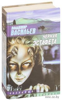 Черная эстафета. Владимир Васильев
