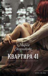 Квартира 41. Мария Свешникова