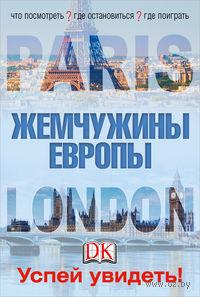 Лондон и Париж. Жемчужины Европы. Путеводитель