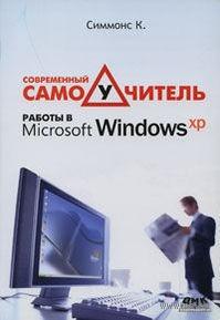Современный самоучитель работы в Microsoft Windows ХР. Курт Симмонс