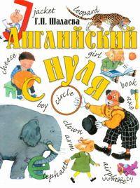 Английский с нуля. Галина Шалаева