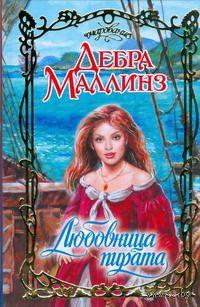 Любовница пирата. Дебра Маллинз
