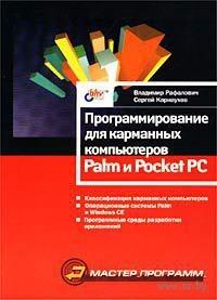 Программирование для карманных компьютеров Palm и PocketPC. Сергей Карнаухов, Владимир Рафалович