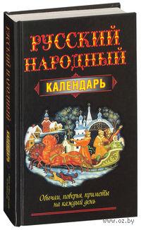 Русский народный календарь. Николай Белов