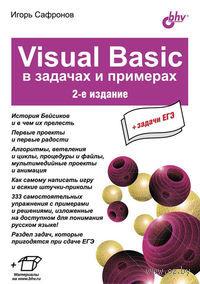 Visual Basic в задачах и примерах. И. Сафронов