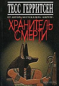 Хранитель смерти (м). Тесс Герритсен