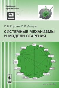 Системные механизмы и модели старения. Вячеслав  Крутько, Виталий Донцов