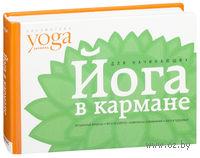 Йога в кармане. Для начинающих. Юлия Макарова
