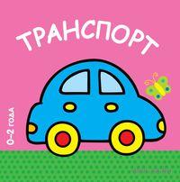 Транспорт. 0-2 года