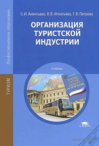 Организация туристской индустрии