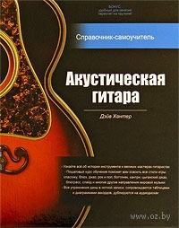 Акустическая гитара. Справочник-самоучитель (+ 2 CD-ROM). Дэйв Хантер