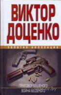 Приговор Бешеного. Война Бешеного. Виктор Доценко
