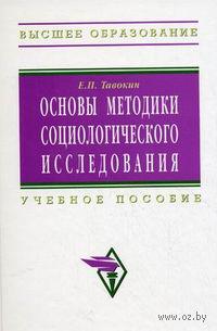 Основы методики социологического исследования. Евгений Тавокин