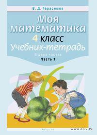 Моя математика. 4 класс. Учебник-тетрадь В 2 частях. Часть 1. В. Герасимов