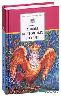Мифы и легенды восточных славян. Е. Левкиевская