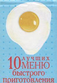 10 лучших меню быстрого приготовления (миниатюрное издание)