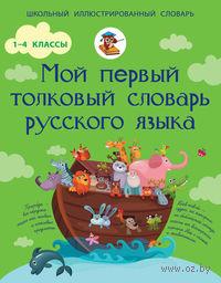Мой первый толковый словарь русского языка