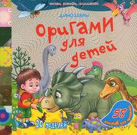 Динозавры. Оригами для детей