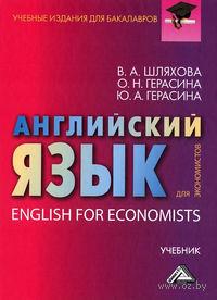 Английский язык для экономистов
