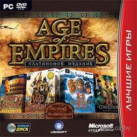 Age of Empires. Платиновое издание