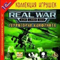 Real War. Территория Конфликта