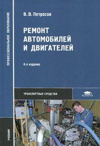 Ремонт автомобилей и двигателей. Владимир Петросов