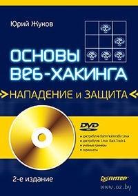 Основы веб-хакинга. Нападение и защита (+ DVD)