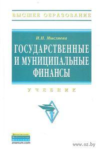 Государственные и муниципальные финансы. Ирина Мысляева