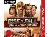 Лучшие игры. Rise & Fall. Война цивилизаций