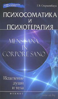 Психосоматика и психотерапия. Исцеление души и тела. Геннадий Старшенбаум