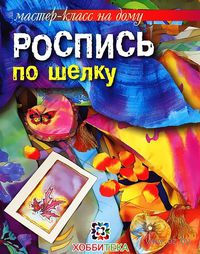 Роспись по шелку. Галина Терешина