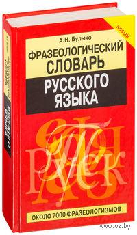 Фразеологический словарь русского языка. Александр Булыко