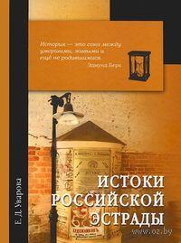 Истоки российской эстрады