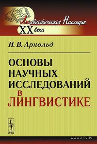 Основы научных исследований в лингвистике